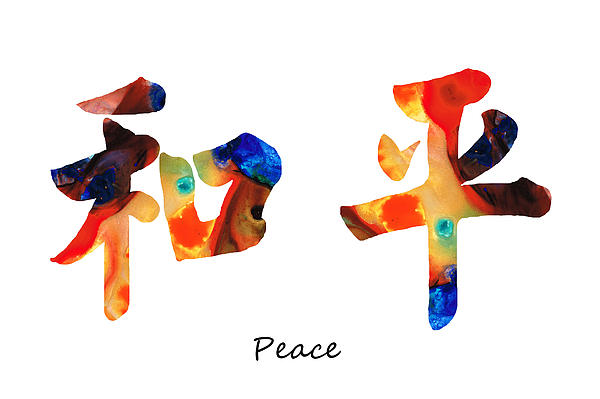 Peace Painting - Chinese Symbol - Peace Sign 1 by Sharon Cummings