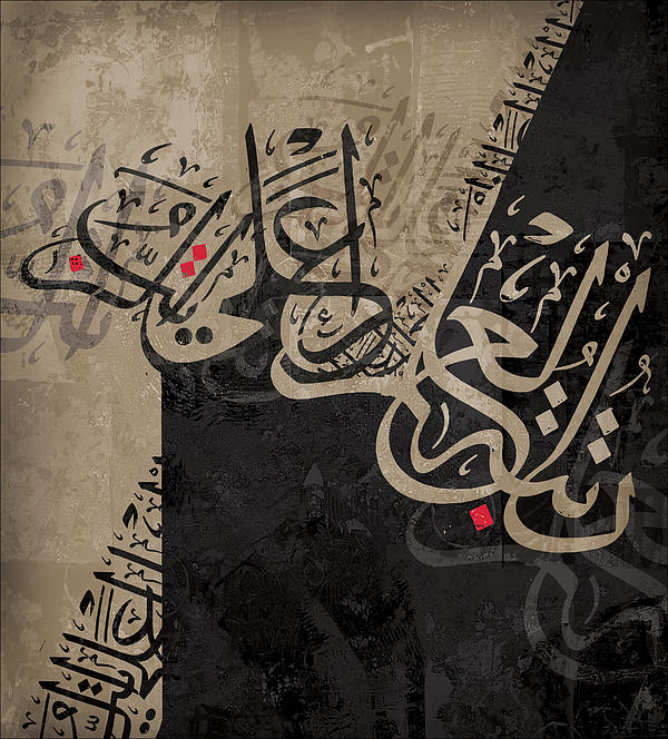 Islamic Calligraphy Art For Sale