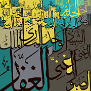 Compositions Painting Posters - 99 names of Allah Poster by Catf