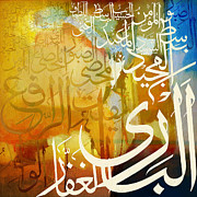 Calligraphy Art Posters - Islamic Calligraphy Poster by Corporate Art Task Force