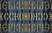 Digital Art Prints - Abstract of Cyrillic Letters  Print by Robert Ullmann