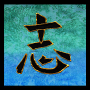 Ambition Painting Prints - Ambition Kanji Print by Victoria Page