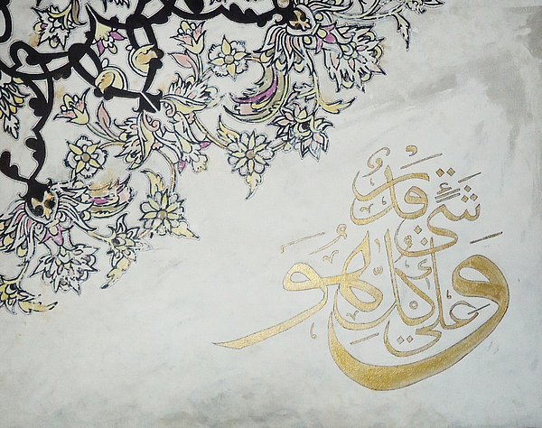 Arabic Calligraphy Painting - Power Over All Things by Salwa  Najm