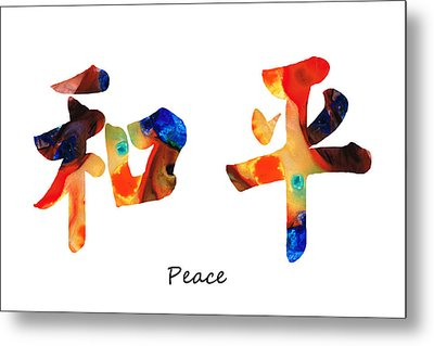 Chinese Symbol - Peace Sign 1 Metal Print by Sharon Cummings