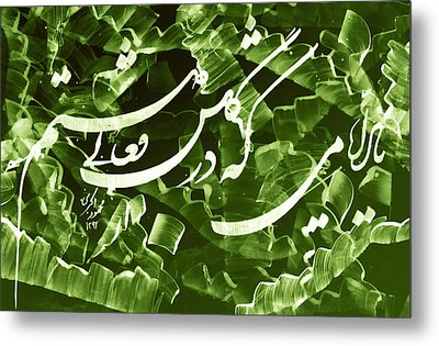 Singing In The Garden Metal Print by Mah FineArt