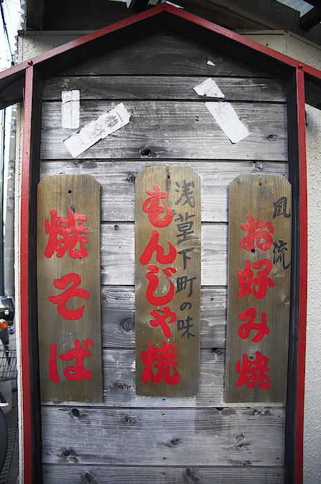 Notice Board, Japan Photograph by Jeremy Maude