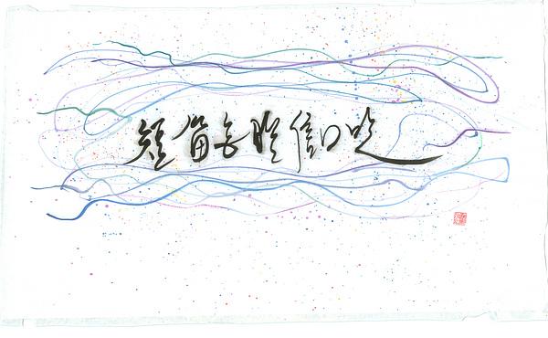 A Random Tune Painting by Mui-Joo Wee