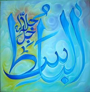 Al Basit Painting by Hafeez Shaikh
