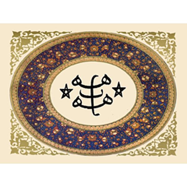 Bahai Ring Stone Symbol Aceo Atc Print Oval Digital Art By Paula Bidwell