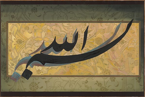 Biismillah Painting - Bismil Laah by Seema Sayyidah