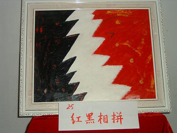 Black Red Each Spelling Painting by Rong-ming  Chen