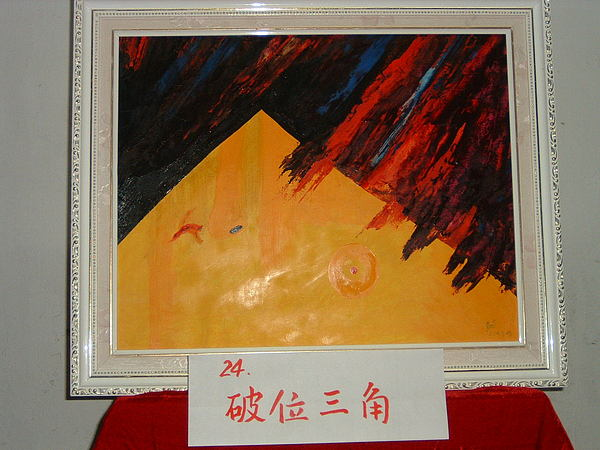 Break Place Triangle Painting by Rong-ming  Chen