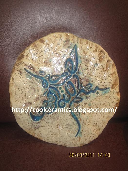 Calligraphy Ceramic Art - Calligraphy On Ceramic Slab by Umber Khan