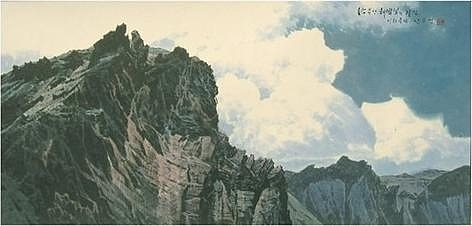 Korean Painting - Rocks Of Strange Shape Of Mountain Peaks Above The Sea Of Mt. Beakdu by Wuyeong Seon