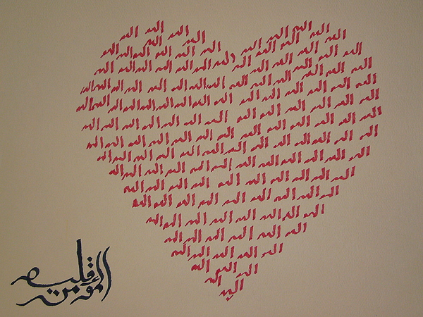 Heart Drawing - The Heart Of A Believer by Faraz Khan