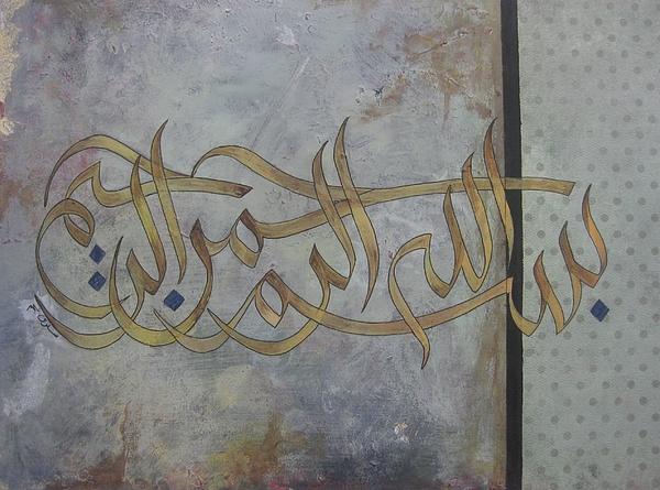 Bismillah Painting - Vintage Bismillah by Salwa  Najm