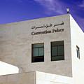 Bethlehem - Convention Palace2 by Munir Alawi