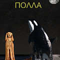 Scream With Orca Greek by Eric Kempson