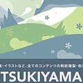 Tsukiyama - Japanese Landscape by Bill ONeil