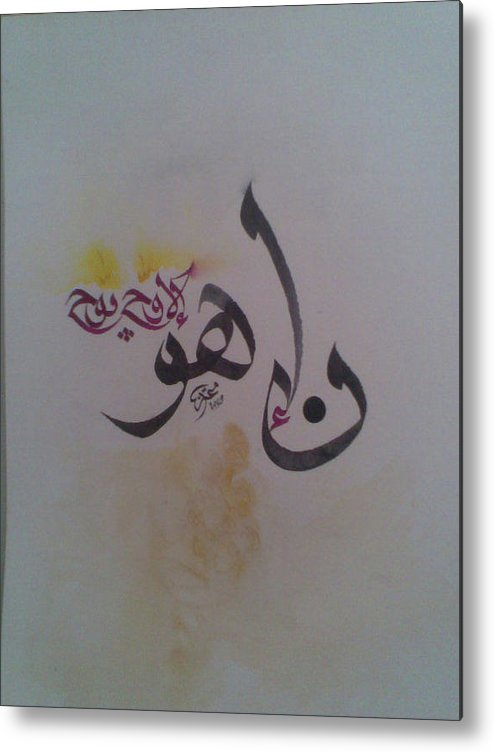 Arabic Calligraphy-formation - Illustration - Tsamimahrv - Design Demonstration Metal Print featuring the painting Inspiration by Mutaz Mohammed alfateh
