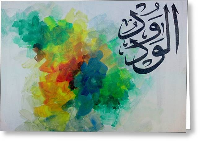 Al-wadud Greeting Card by Salwa  Najm
