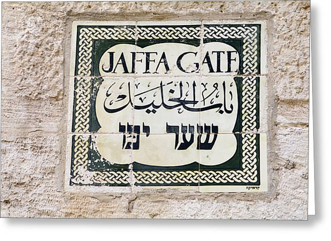 Jerusalem, Israel, Detail Of Jaffa Gate Greeting Card by Richard Nowitz