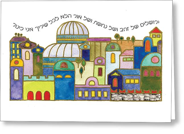 Old City Greeting Card by Susie Lubell