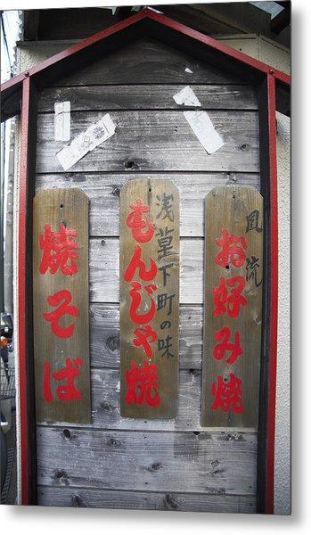 Notice Board, Japan Metal Print by Jeremy Maude
