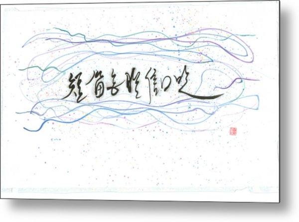 A Random Tune Metal Print by Mui-Joo Wee