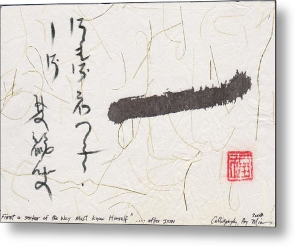 First A Seeker Of The Way Must Know Himself  After Jiun Metal Print