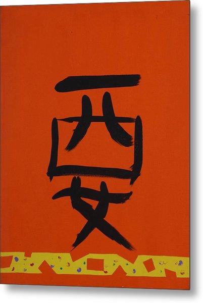 Tiananmen Two Metal Print