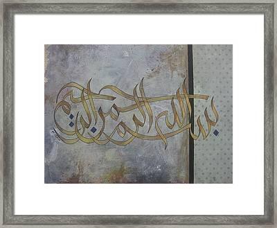 Vintage Bismillah Framed Print by Salwa  Najm