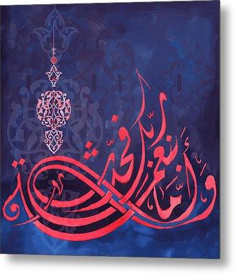 Wa 'ammaa Bi Niamati Rabbika Fahaddis Metal Print by Mawra Tahreem