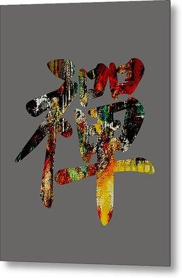 Zen Metal Print by Marvin Blaine