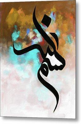 Bismillah 569 3 Metal Print by Mawra Tahreem