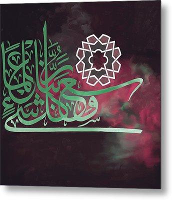 Surah Fatiha 576 2 Metal Print by Mawra Tahreem