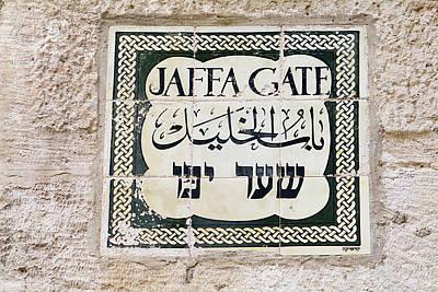 Jaffa Photograph - Jerusalem, Israel, Detail Of Jaffa Gate by Richard Nowitz