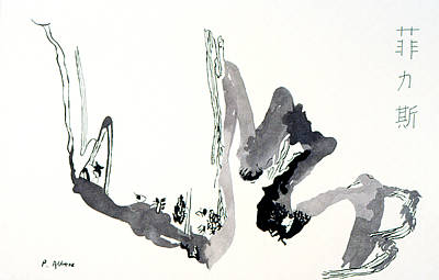 Ink Painting - Promise Of Spring An Ink Painting In Oriental Style by Phil Albone