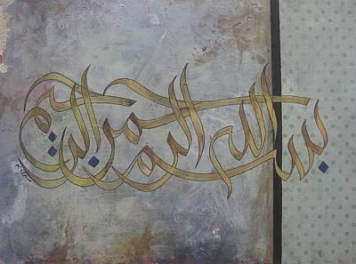 Painting - Vintage Bismillah by Salwa  Najm