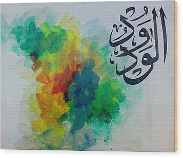 Al-wadud Wood Print by Salwa  Najm
