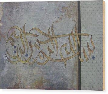 Vintage Bismillah Wood Print by Salwa  Najm