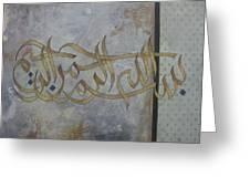 Vintage Bismillah Greeting Card by Salwa  Najm