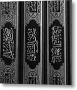 Hadith Books Metal Print by Salwa  Najm