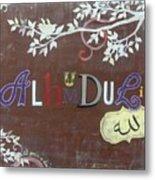 Vintage Al-humdulillah Metal Print by Salwa  Najm